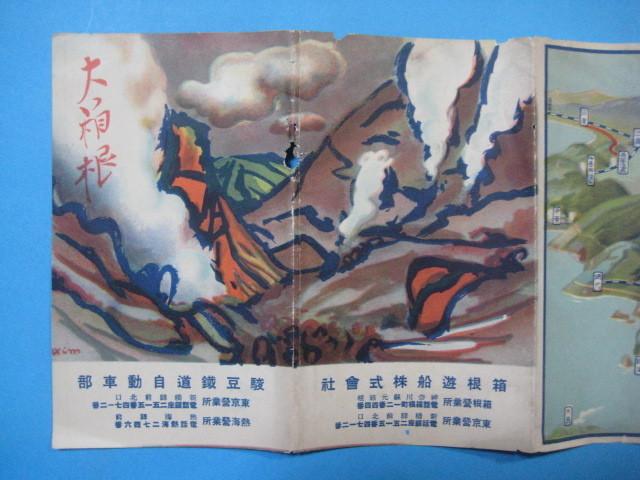 ba2038戦前旅行案内 大箱根 箱根ゆきは熱海から 鳥瞰図 戦前 駿豆鉄道自動車部・箱根遊船株式会社