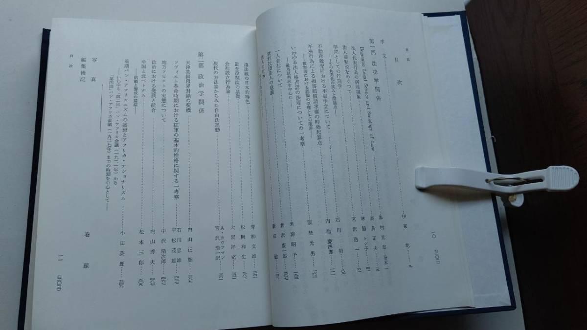 津田・宮﨑・伊藤教授退職記念論文集 慶応義塾大学法学研究室 E2007_画像4