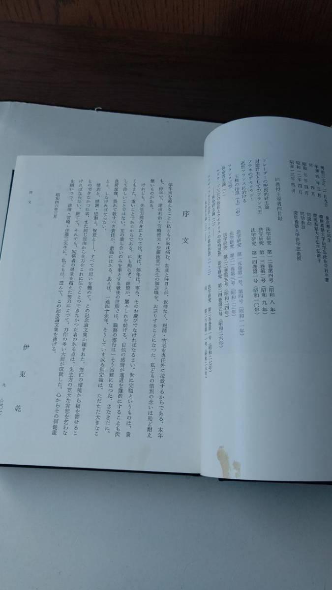 津田・宮﨑・伊藤教授退職記念論文集 慶応義塾大学法学研究室 E2007_画像3