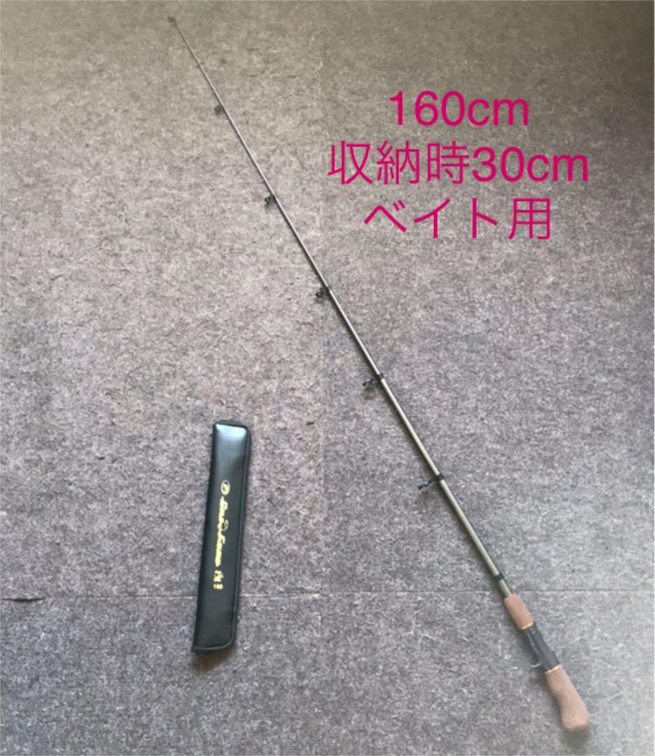 【新品】コンパクトロッド◆160㎝ベイトロッド 釣り竿◆ 収納時約30㎝ ◆ブラウン【バス シーバス 餌釣り 海釣り ルアー 魚釣り全般に】