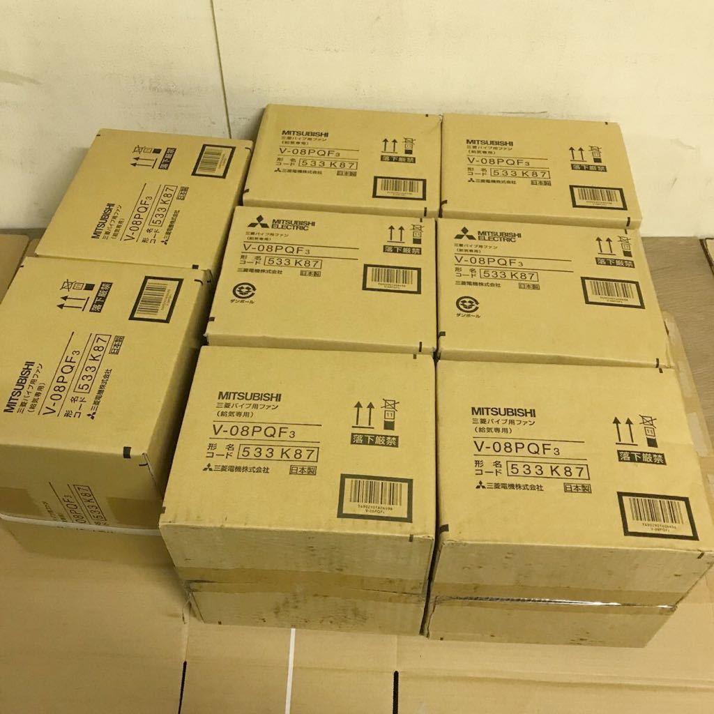 三菱電機株式会社 パイプ用ファン(給気専用)V-08PQF3×8台 形名533 K87 格安スタート売