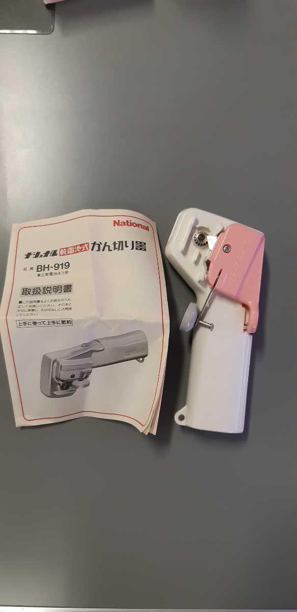 時代物!希少!ナショナル 乾電池式 かん切り器 BH- 919 未使用品