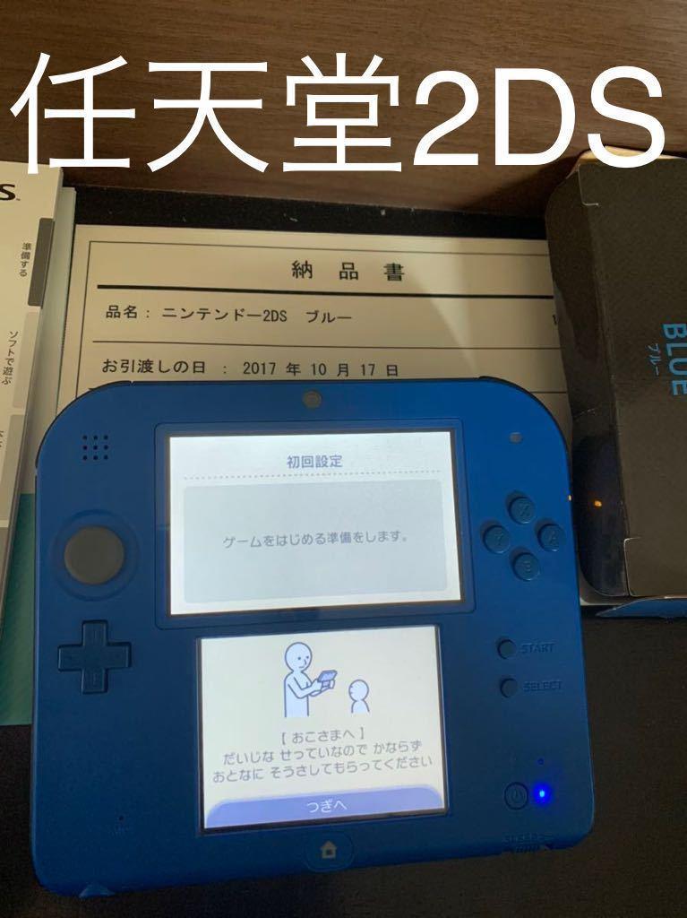 任天堂 2DS