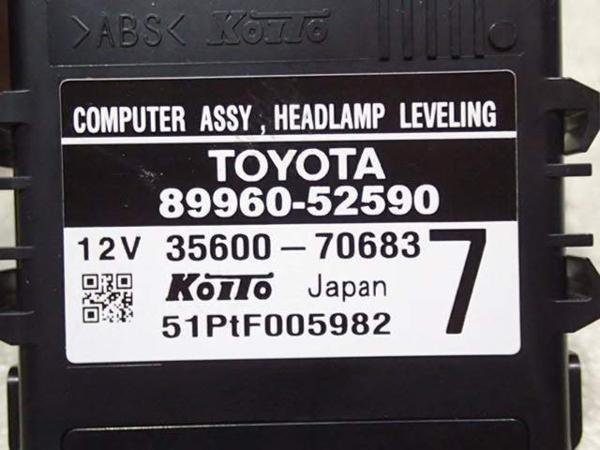 H27年 アクア NHP10 後期 純正 ライトレべリングコンピューター 89960-52590 中古 即決_画像4