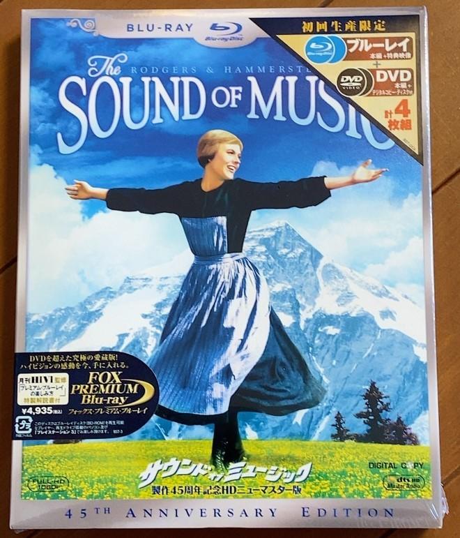 映画 サウンド オブ ミュージック 初回生産限定 制作45周年記念HDニューマスター版 ブルーレイ+DVD 4枚組 未開封新品 送料無料!