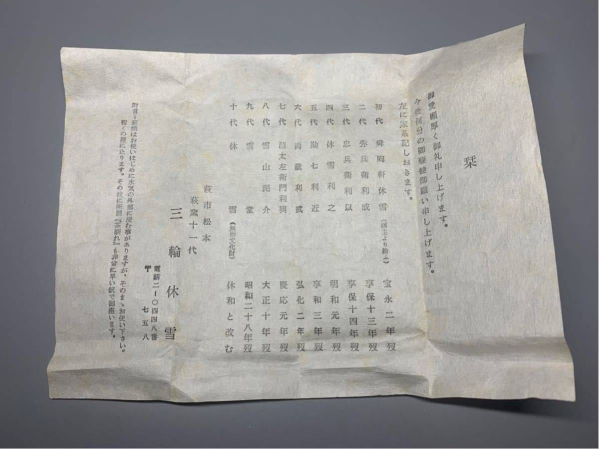 十一代三輪休雪(壽雪)萩掛花入 共箱 共布 栞 茶道具 保証品_画像10