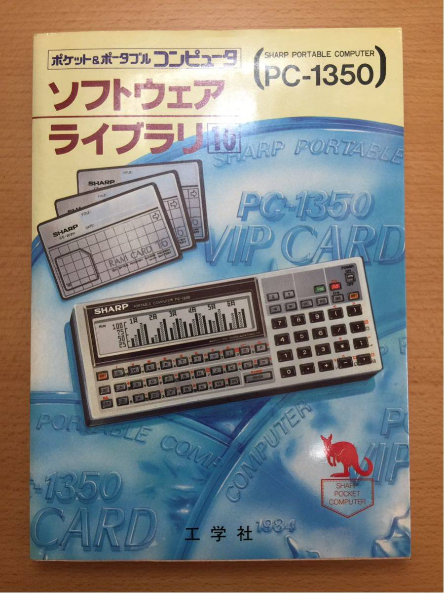 【レア】工学社 ポケットコンピュータ ソフトウェアライブラリ 10 PC-1350_画像1