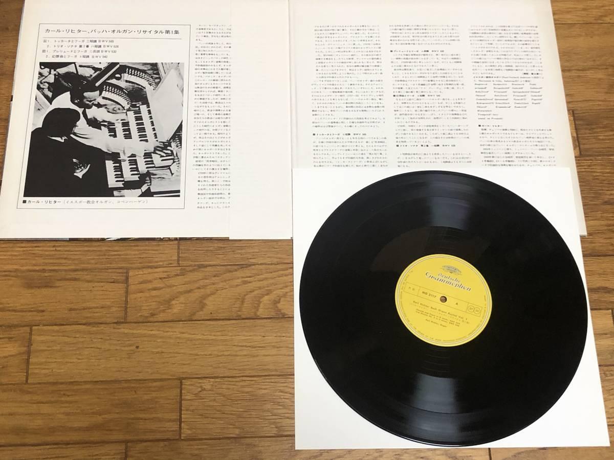 【美品】ドイツグラモフォン LP バッハ 「ヴァイオリン/管弦楽/オルガン曲 (カラヤン/リヒター等、ベルリン/ウイーンフィル等) 4アルバム_画像5