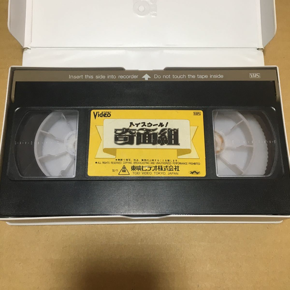 VHS オリジナル劇場版 ハイスクール!奇面組 新沢基栄
