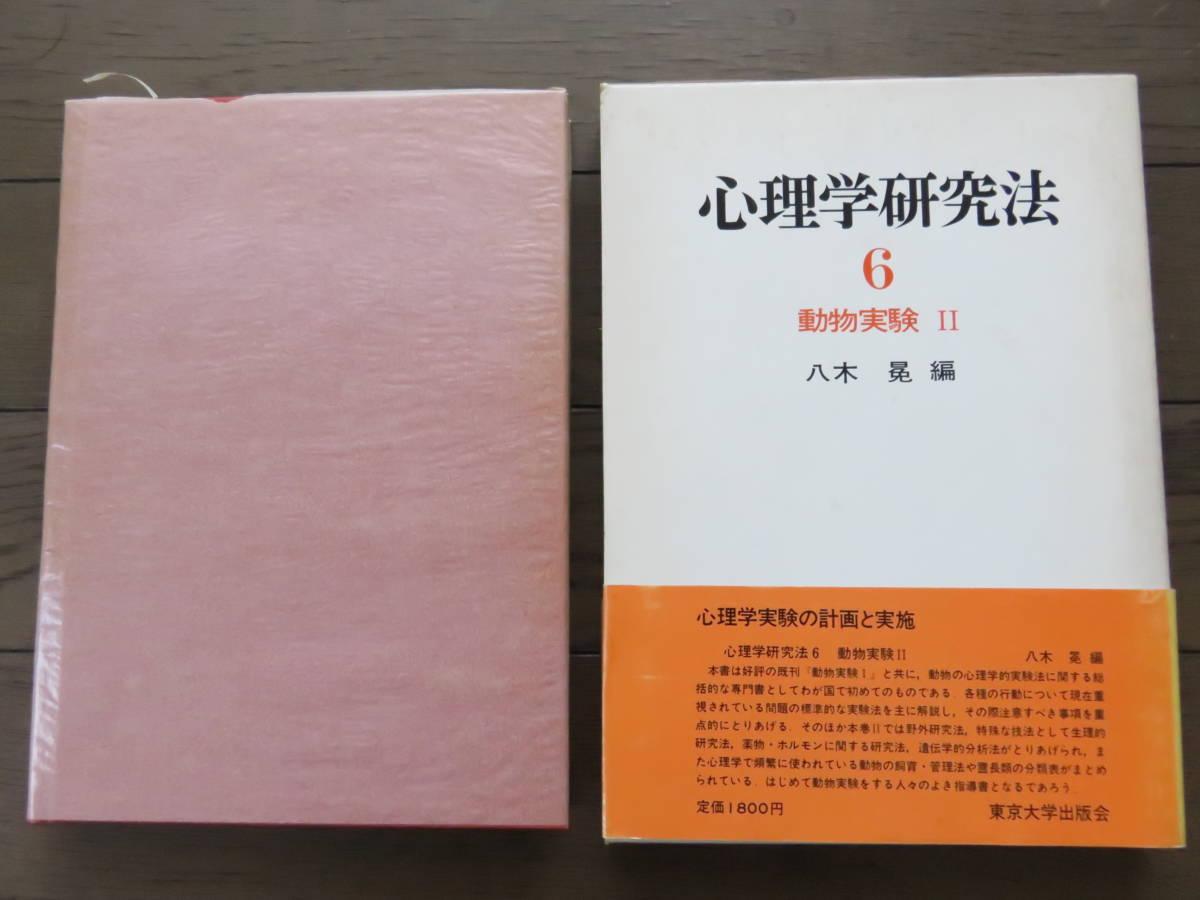 心理学研究法 6 動物実験Ⅱ 八木冕 東京大学出版会_画像1