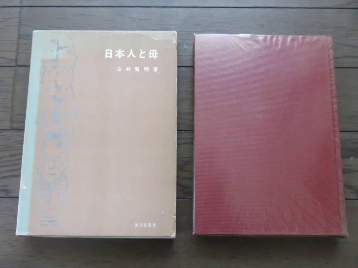 日本人と母―文化としての母の観念についての研究 山村賢明 東洋館出版社_画像1
