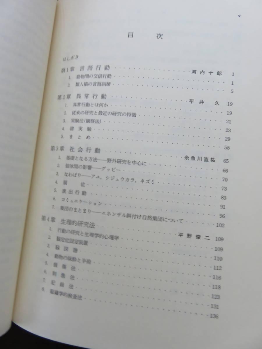 心理学研究法 6 動物実験Ⅱ 八木冕 東京大学出版会_画像3