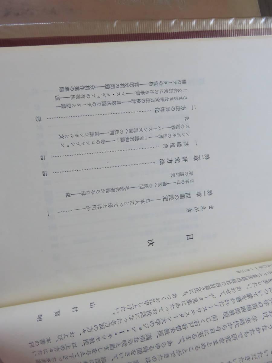 日本人と母―文化としての母の観念についての研究 山村賢明 東洋館出版社_画像3