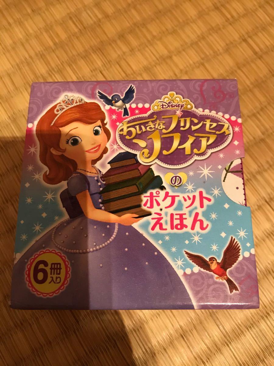 ディズニー プリンセスソフィアのポケット絵本