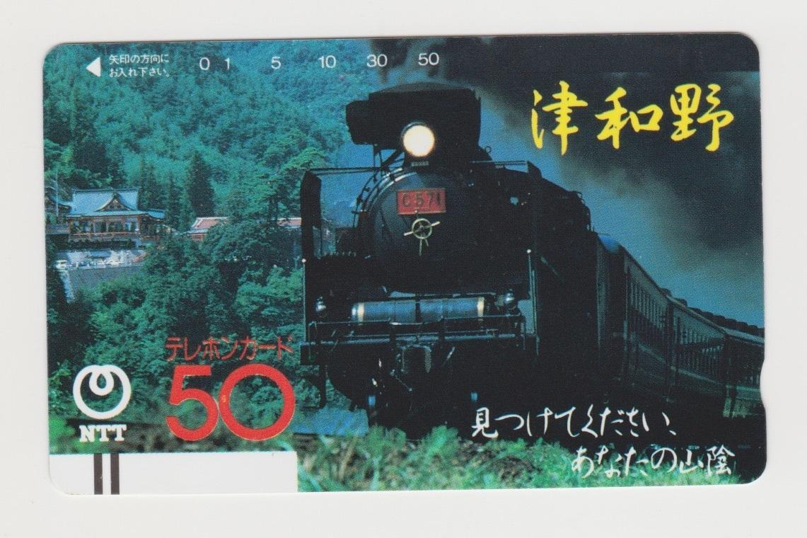 テレカ 未使用 蒸気機関車 SLやまぐち号関連 6種セット テレホンカード_86年