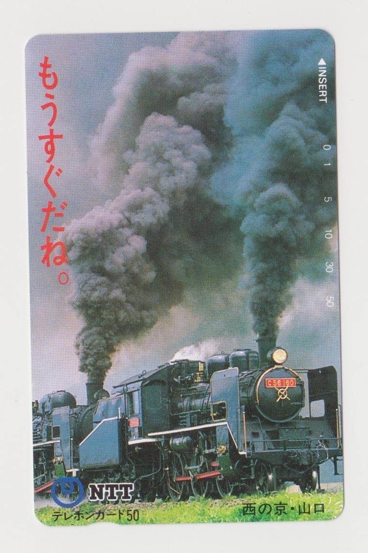 テレカ 未使用 蒸気機関車 SLやまぐち号関連 6種セット テレホンカード_89年