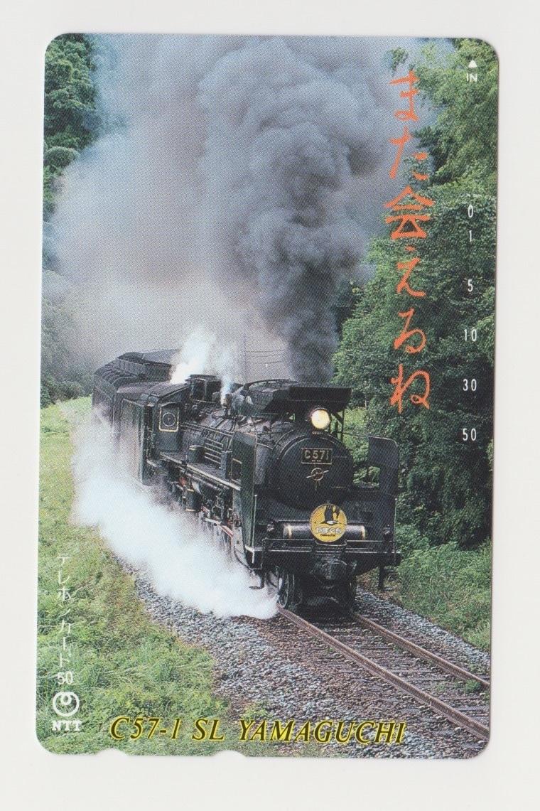 テレカ 未使用 蒸気機関車 SLやまぐち号関連 6種セット テレホンカード_93年