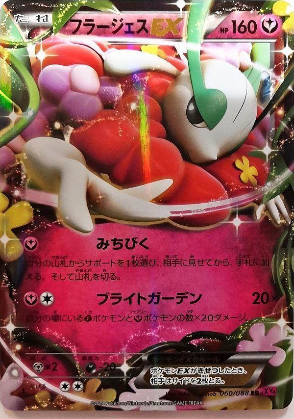 ポケモンカード フラージェスEX 060/088 RR XY4★5枚まで_画像1