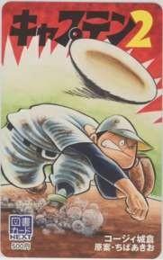 【図書カードNEXT】 キャプテン2 ちばあきお グランドジャンプ 有効期限2032年12月31日 1GJ-K0002 Aランク_画像1