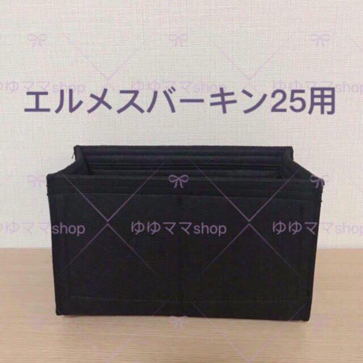 新品バッグインバッグ インナーバッグ ブラック色 25cm