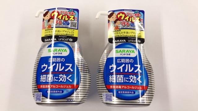 即決送料無料!サラヤ 手指消毒アルコールジェル 300ml×2本セット ハンドジェル ハンドラボ SARAYA ウイルス 細菌に効く 2