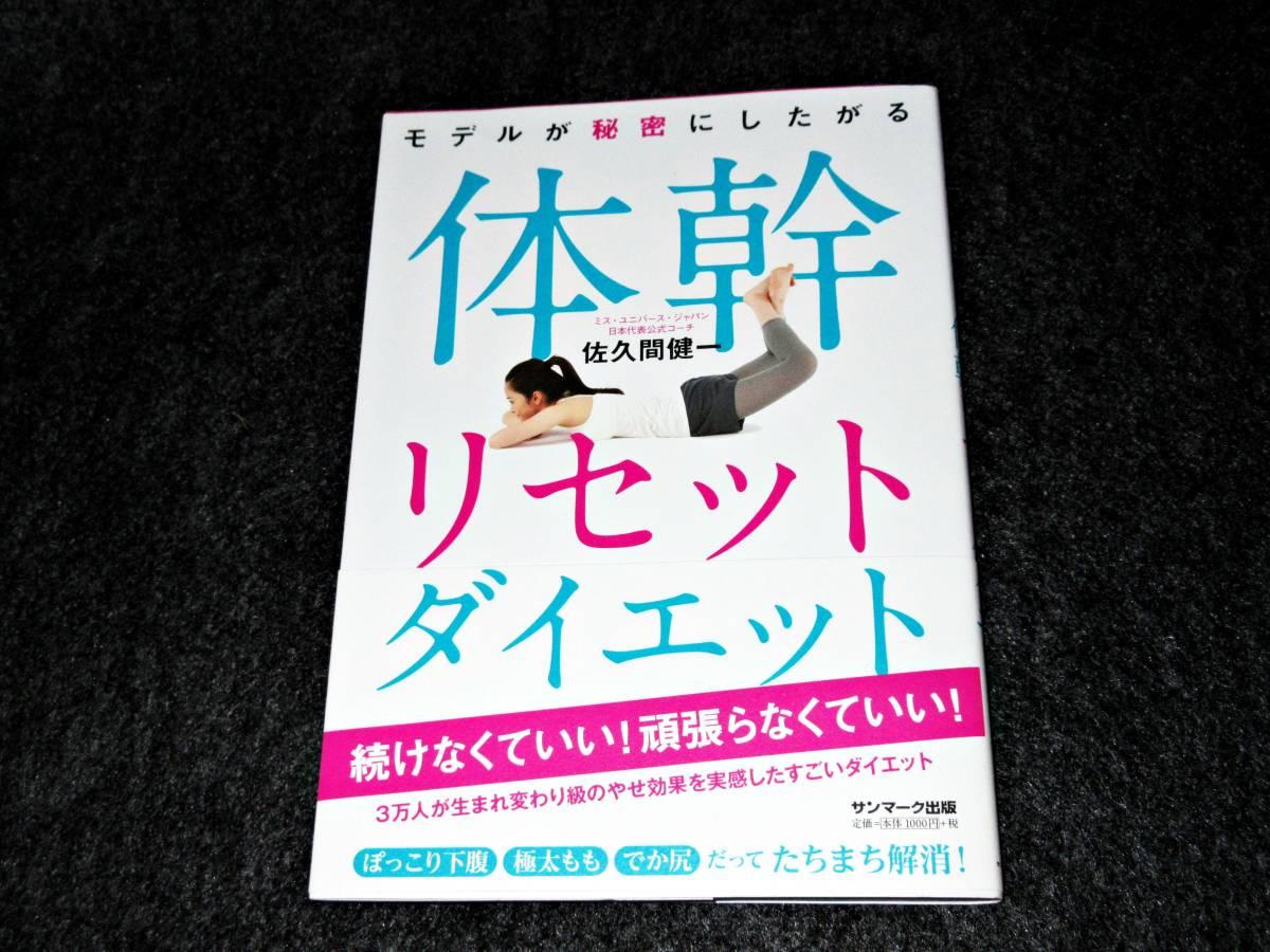 モデルが秘密にしたがる体幹リセットダイエット  ★佐久間健一 (著) 【050】