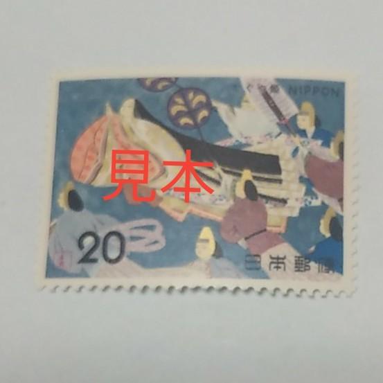 記念切手20円【かぐや姫】
