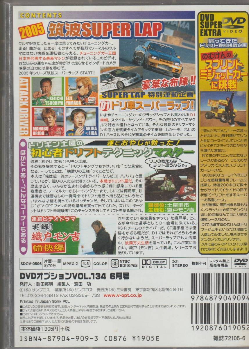 OPTION Vol.134 2005 筑波SUPER LAP with D1車両_画像2
