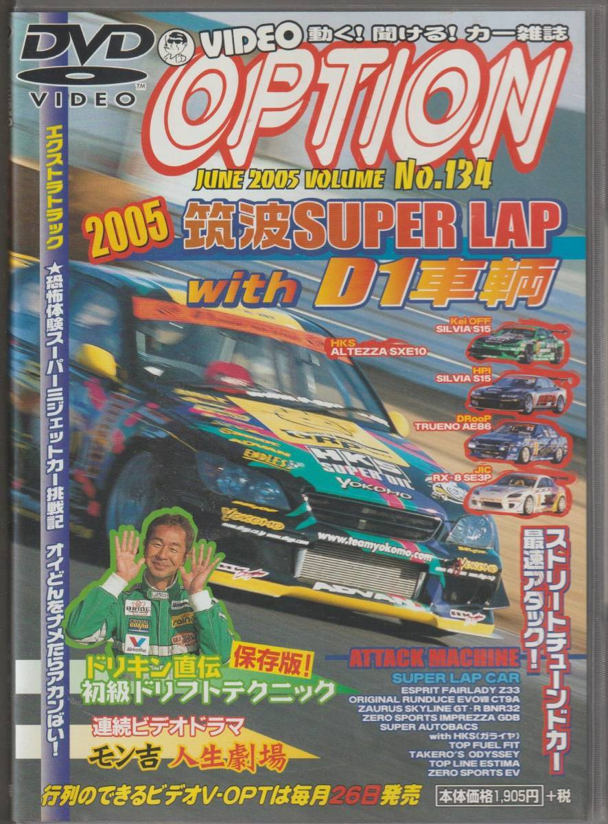 OPTION Vol.134 2005 筑波SUPER LAP with D1車両_画像1