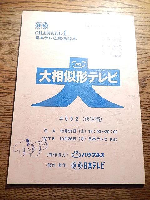 ヤフオク! - 台本 大相似形テレビ 司会堺正章 楠田枝里子 パ...