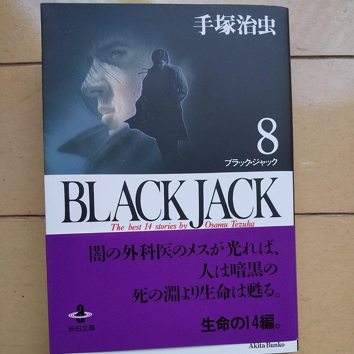 ブラックジャック8巻
