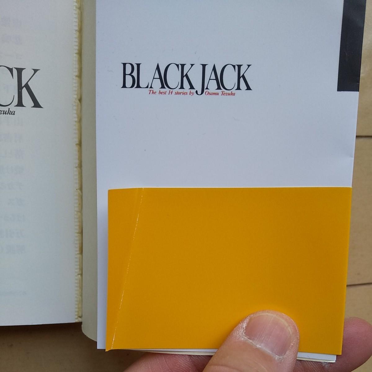 ブラックジャック4巻