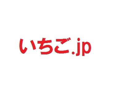 希少!日本語ドメイン 「いちご.jp」_画像1