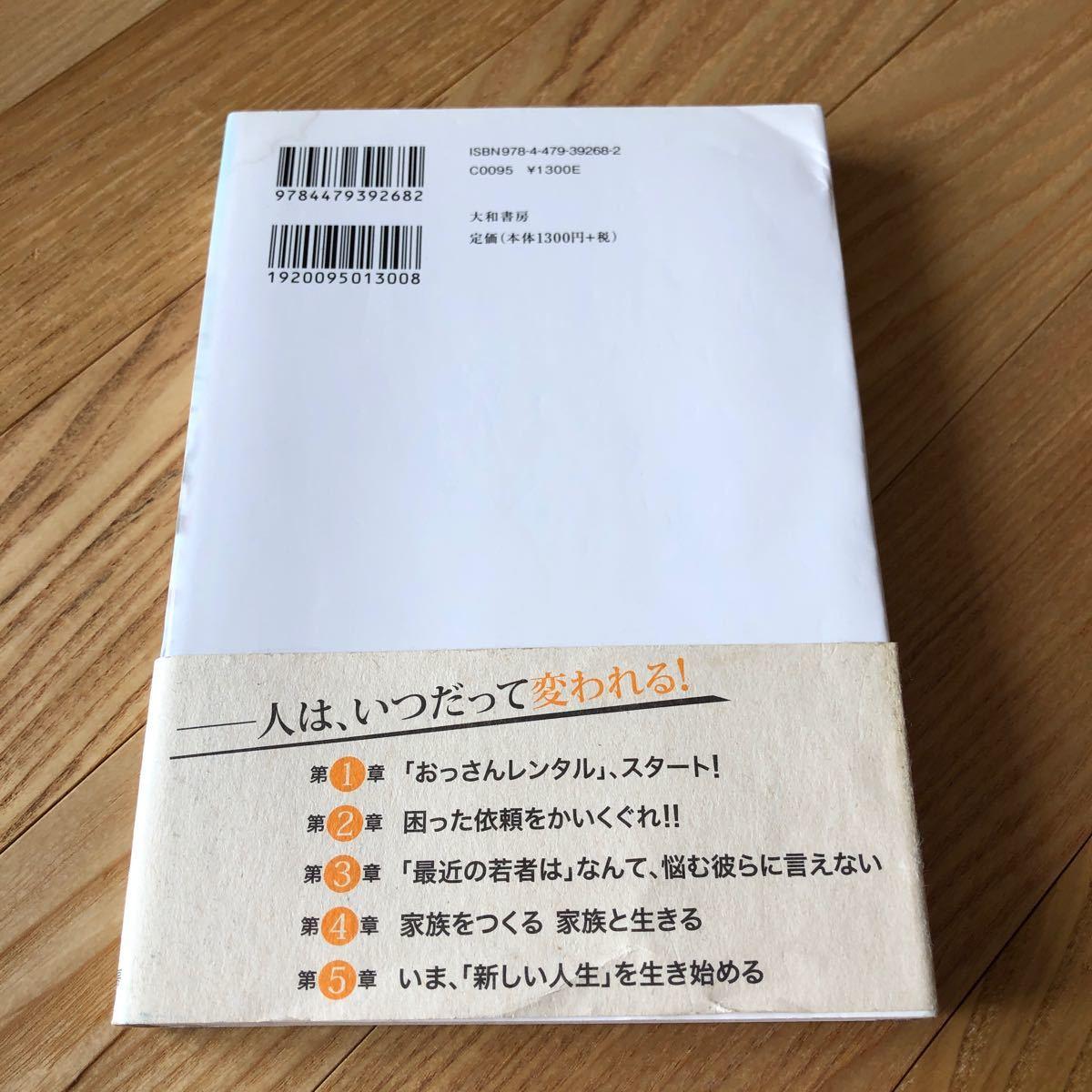 「おっさんレンタル」日記