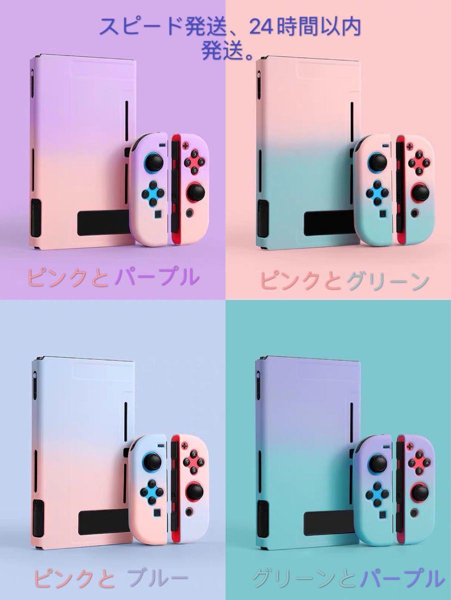 任天堂 Nintendo Switch ケース保護スキンカバー ピンクとパープル