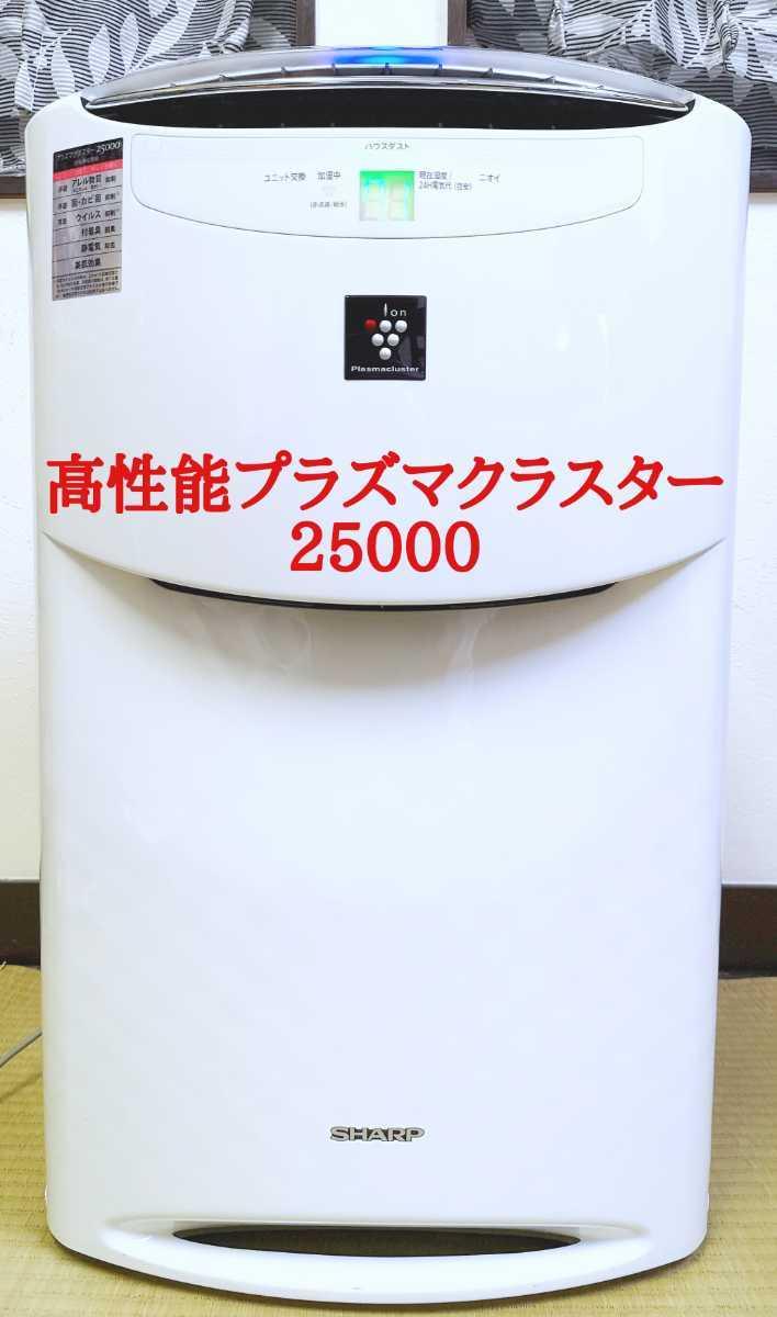 SHARP【KI-EX80】プラズマクラスター25000空気清浄機