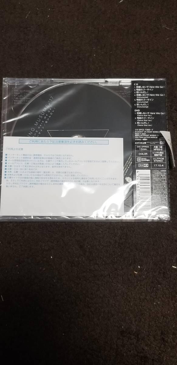 【新品未開封CD】邪魔しないで Here We Go!/弩級のゴーサイン/若いんだし!(初回生産限定盤SP)(DVD付) /モーニング娘。'17(NB-022)_画像2