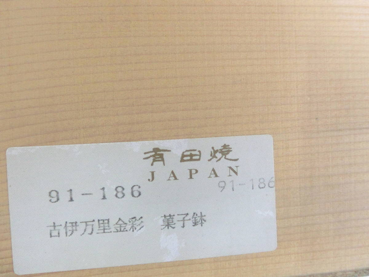 未使用品! 有田焼 古伊万里金彩 清右エ門作 菓子鉢 茶道具 和食器 共箱付_画像10
