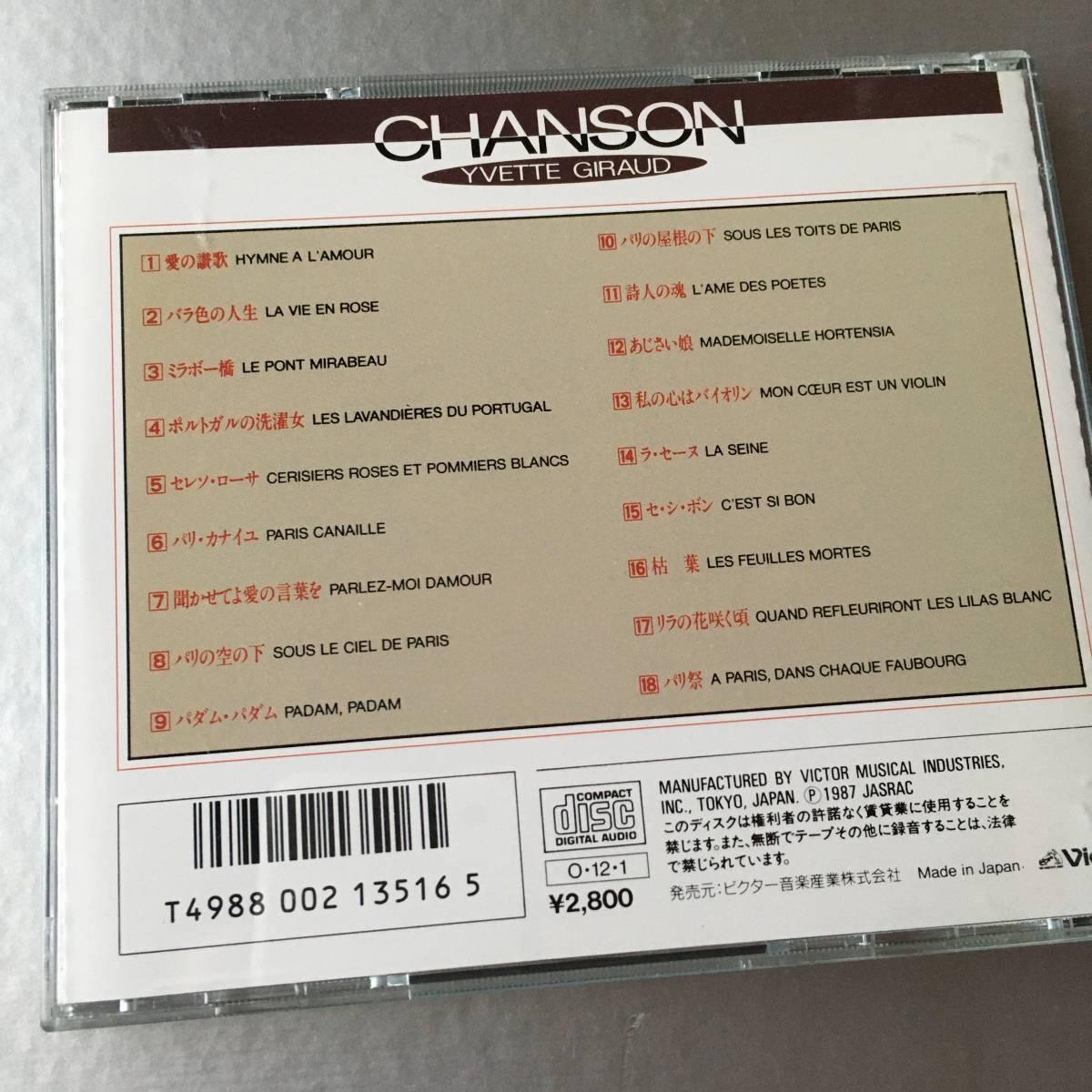 シャンソンCD*イベット・ジロー/シャンソンのすべて→愛の讃歌/バラ色の人生/ミラボー橋/YVETTE GIRAUD_画像3