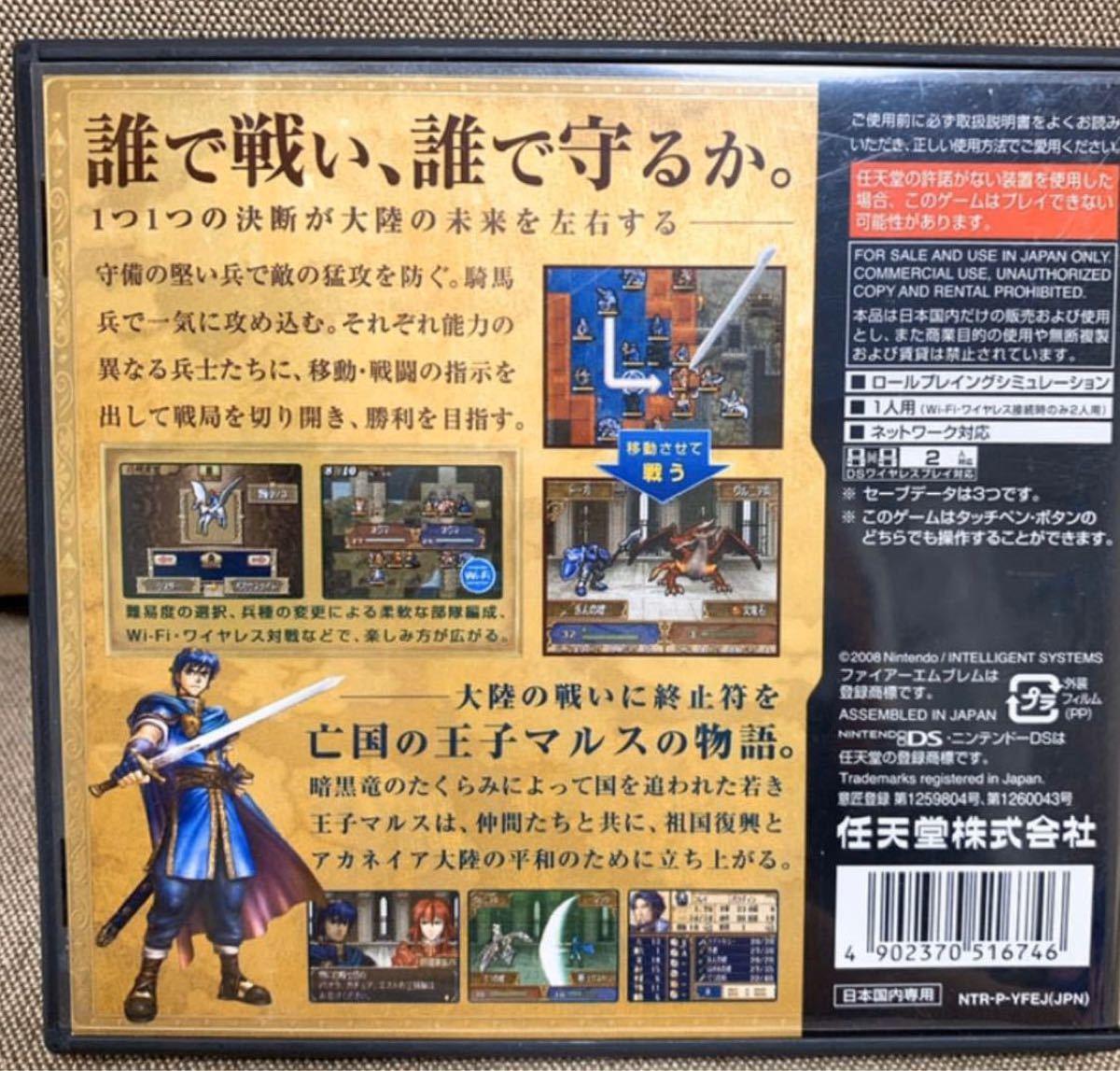 ファイアーエムブレム新・暗黒竜と光の剣 DSソフト