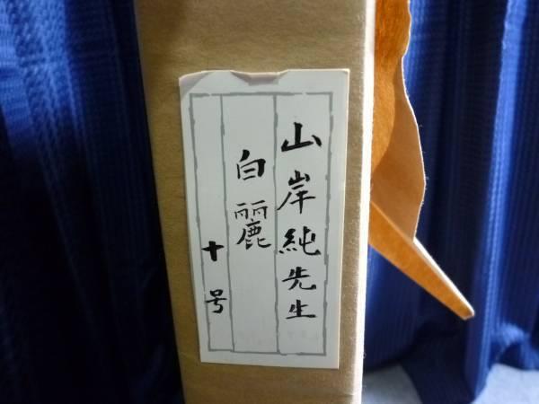 ▲ 山岸純 白麗 10号 真作保証 日本芸術院会員傑作 ▲_画像3