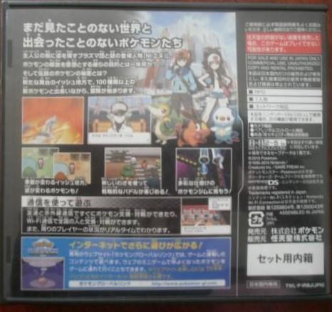 任天堂DS ポケットモンスター ブラック ポケモンブラック