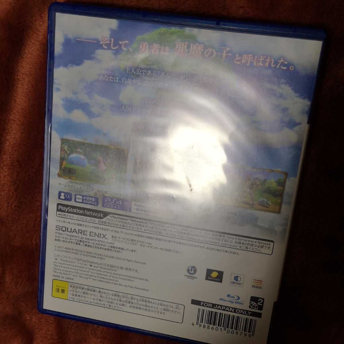 PS4 ソフト ドラゴンクエスト11 過ぎ去りし時を求めて ドラゴンクエストXI dragon quest ドラクエ dragonquest DQ