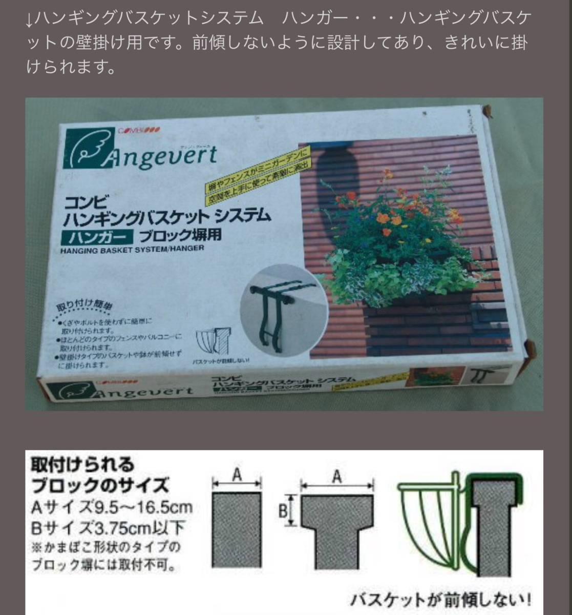 送料込み コンビ ハンギングバスケット システム★ブロック塀用 4本セット_画像5