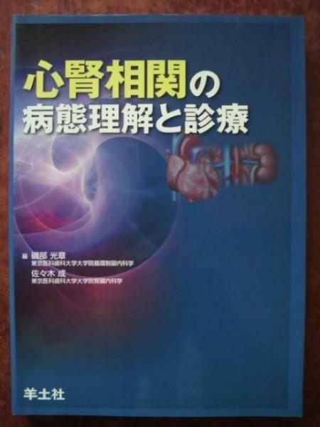 「心腎相関の病態理解と診療」編者:磯部光章・佐々木成/羊土社_画像1