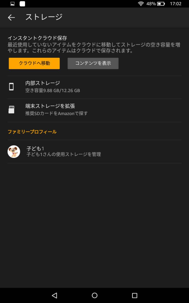 Fire HD 8 タブレット (8インチHDディスプレイ) (第7世代) 16GB_画像4