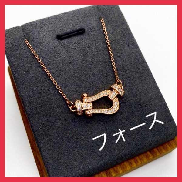 [最高品質] フォース ネックレス 18金 18kgp sv925 シルバー925 馬の蹄 5Acz ダイヤモンド フレッドではありません☆_画像1