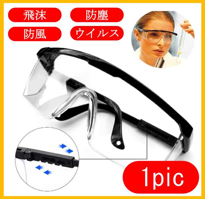 【1個】即納 保護メガネ 保護ゴーグル ウイルス対策 感染予防 ゴーグル 花粉症対策 飛沫感染予防 兼用 防塵 防護ゴーグル 眼鏡 作業_画像1