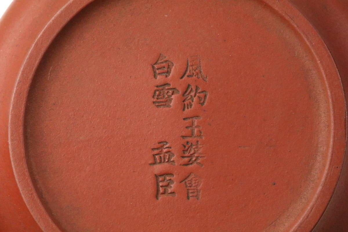 【春】唐物 朱泥 大振 急須 一対 ④ 『孟臣』水平蓋款 時代箱入 紫砂壺煎茶宜興茶壺 T-71_画像5