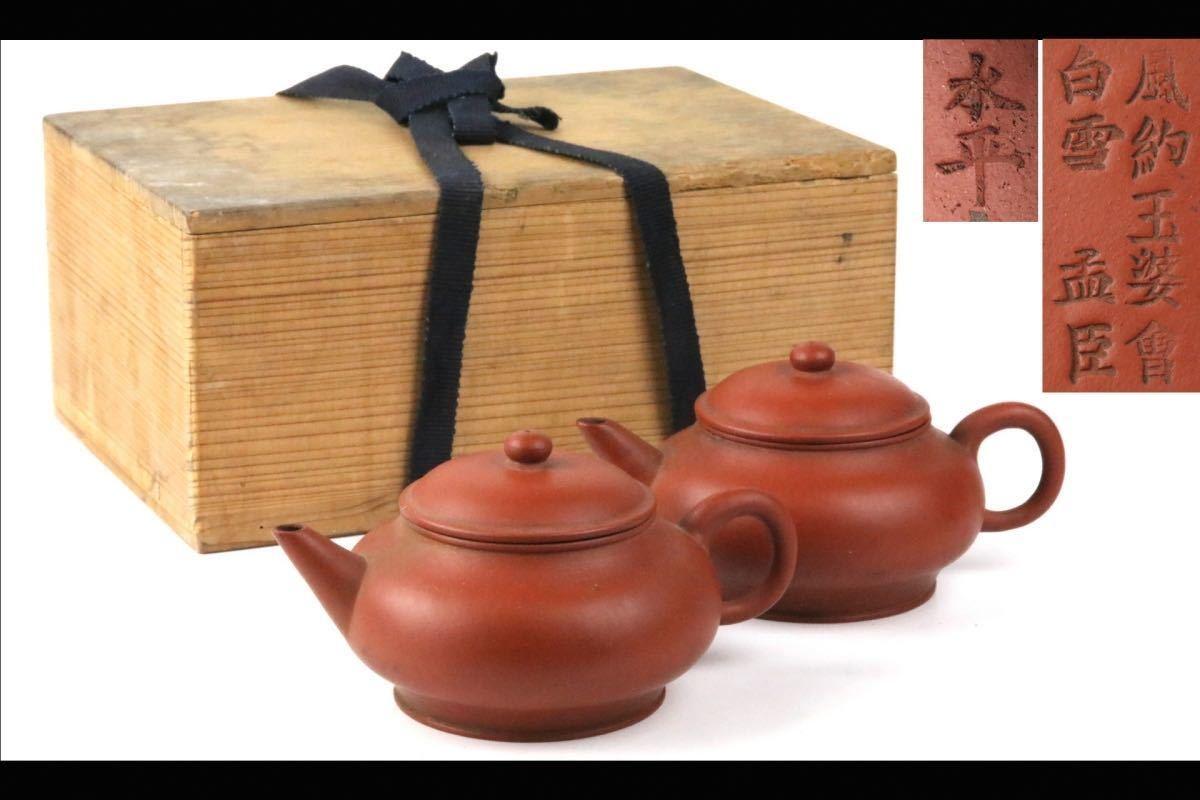 【春】唐物 朱泥 大振 急須 一対 ④ 『孟臣』水平蓋款 時代箱入 紫砂壺煎茶宜興茶壺 T-71_画像1